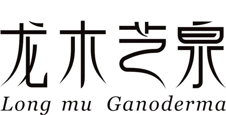 龙木芝泉 LONG MU GANODERMA