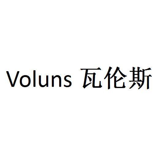 瓦伦斯 VOLUNS