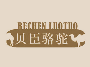 BECHEN LUO TUO 贝臣骆驼