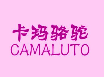 卡玛骆驼 CAMALUTO