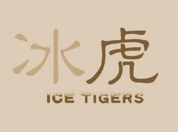 冰虎 ICE TIGERS