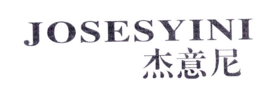 杰意尼 JOSESYINI