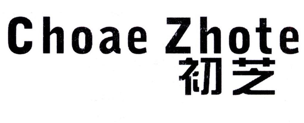 初芝 CHOAE ZHOTE