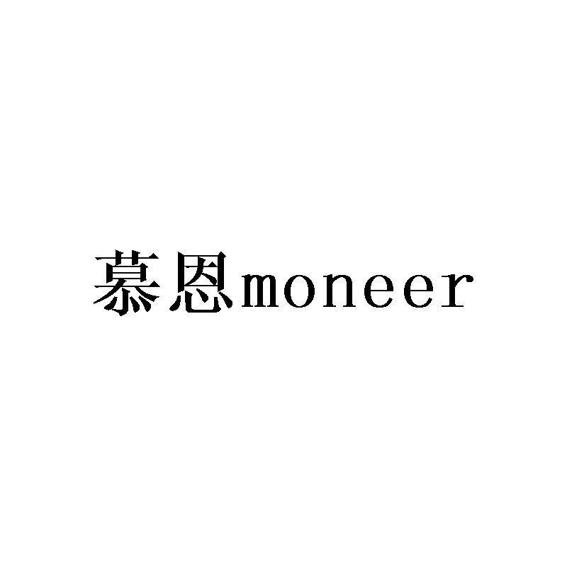慕恩 MONEER