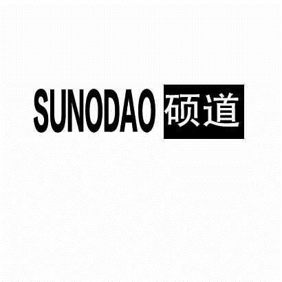 硕道 SUNODAO