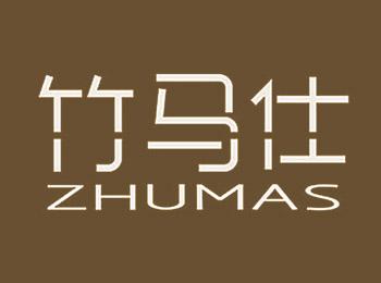 竹马仕 ZHUMAS