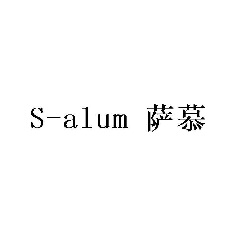 S-ALUM 萨慕