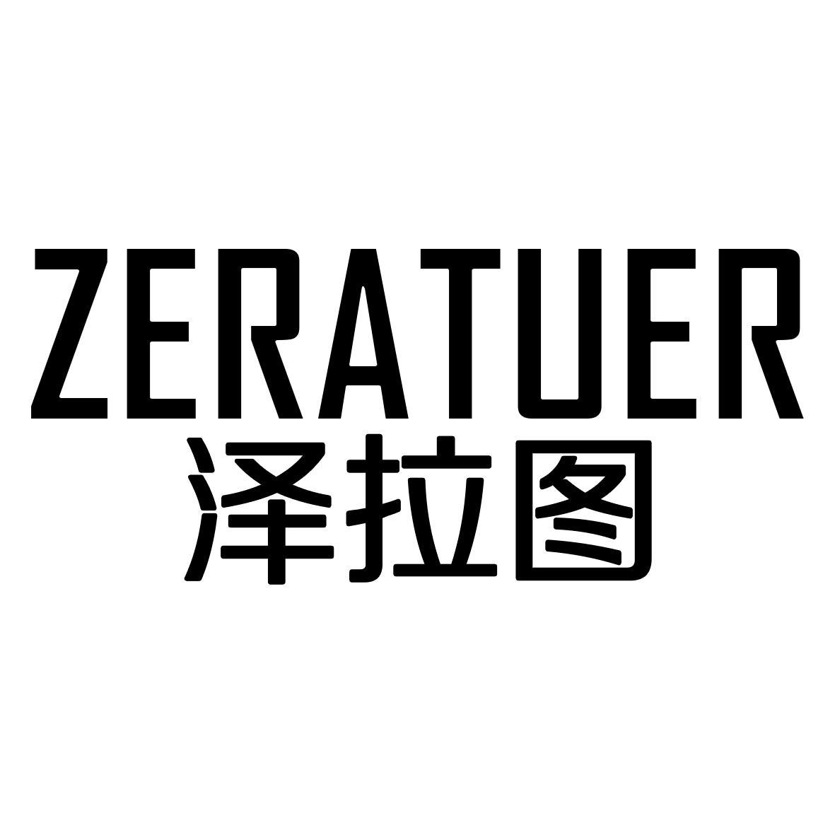 泽拉图 ZERATUER