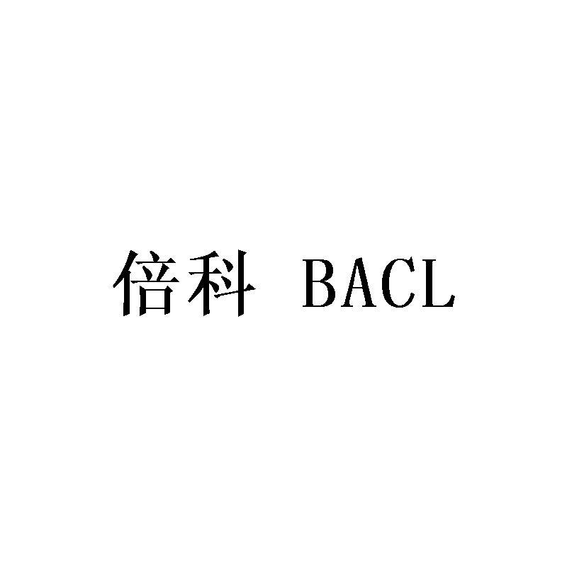 倍科 BACL