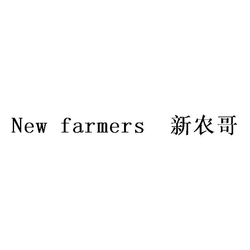 新农哥 NEW FARMERS