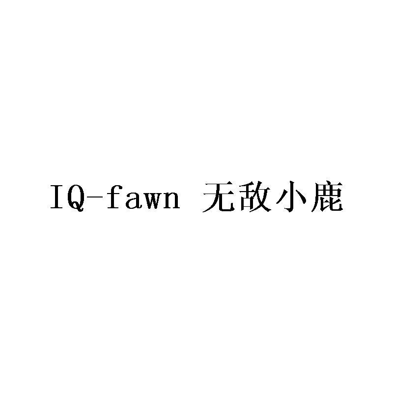 IQ-FAWN 无敌小鹿