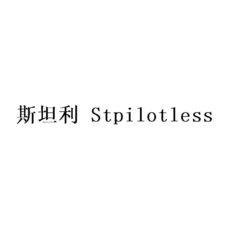 斯坦利 STPILOTLESS