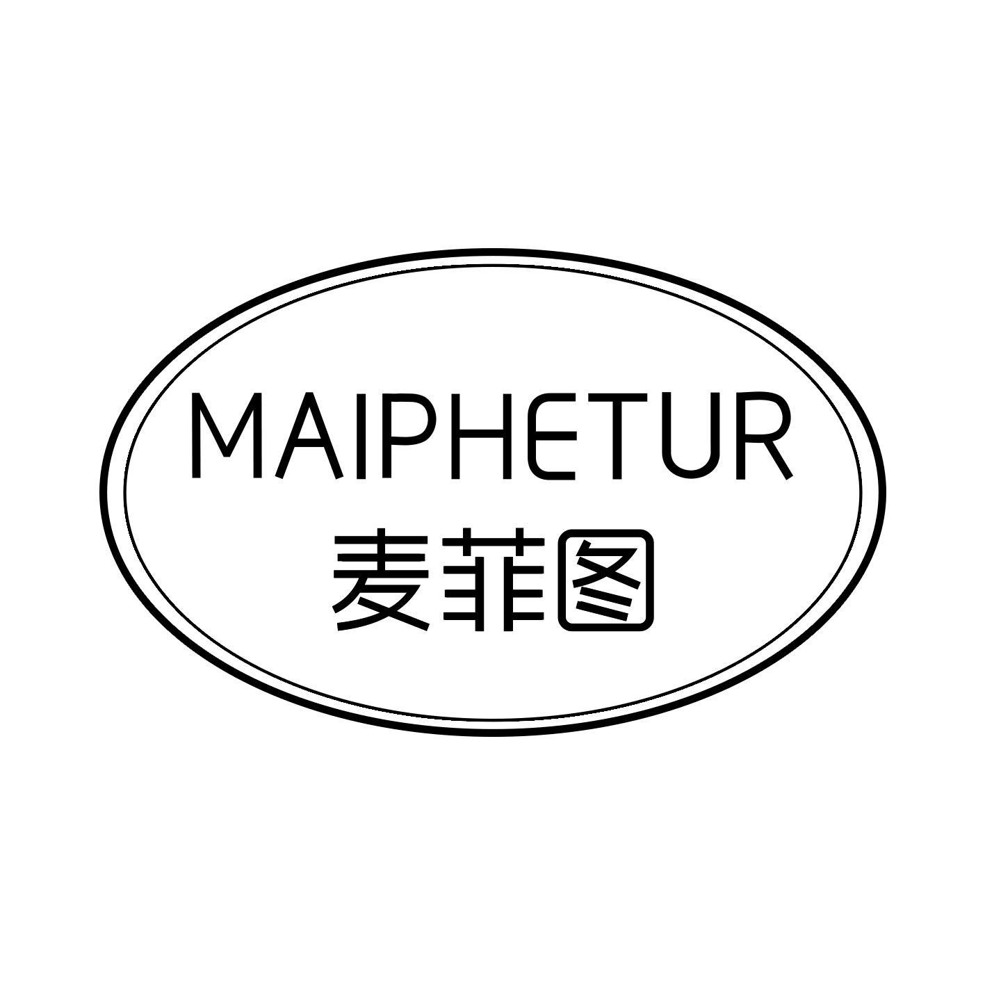 麦菲图 MAIPHETUR