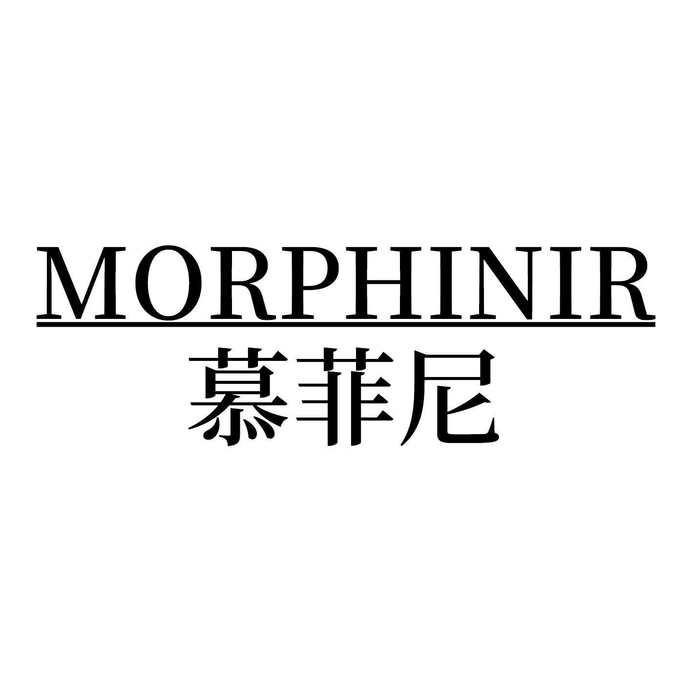 慕菲尼 MORPHINIR