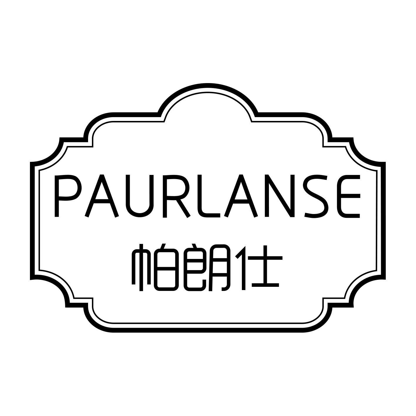 帕朗仕 PAURLANSE