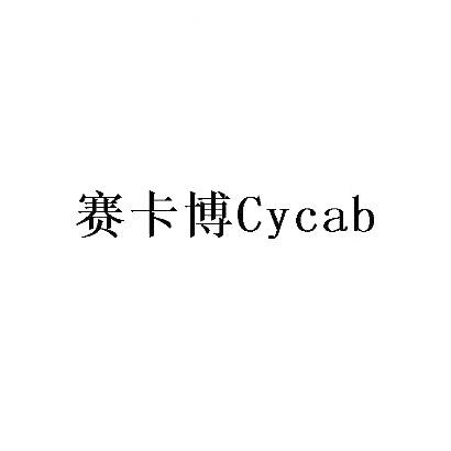 赛卡博 CYCAB