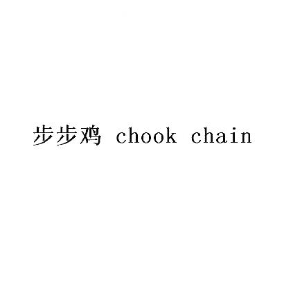 步步鸡 CHOOK CHAIN