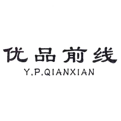 优品前线  Y.P.QIANXIAN