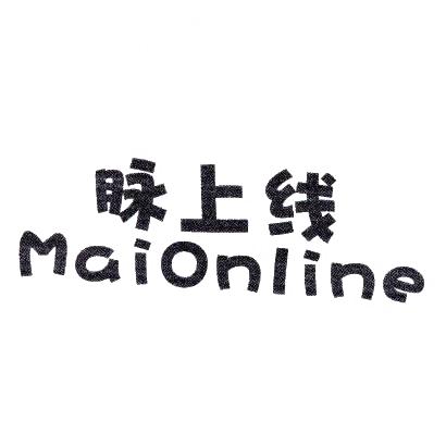 脉上线 MAIONLINE