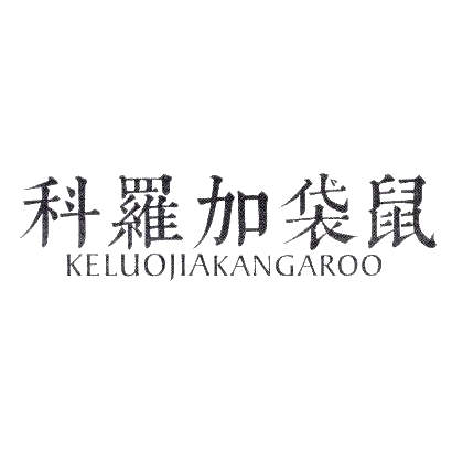 科罗加袋鼠 KELUOJIAKANGAROO