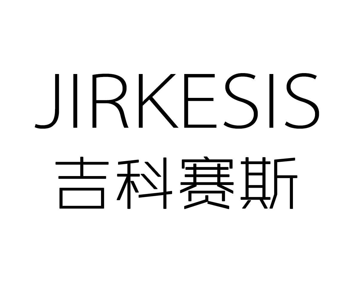吉科赛斯 JIRKESIS