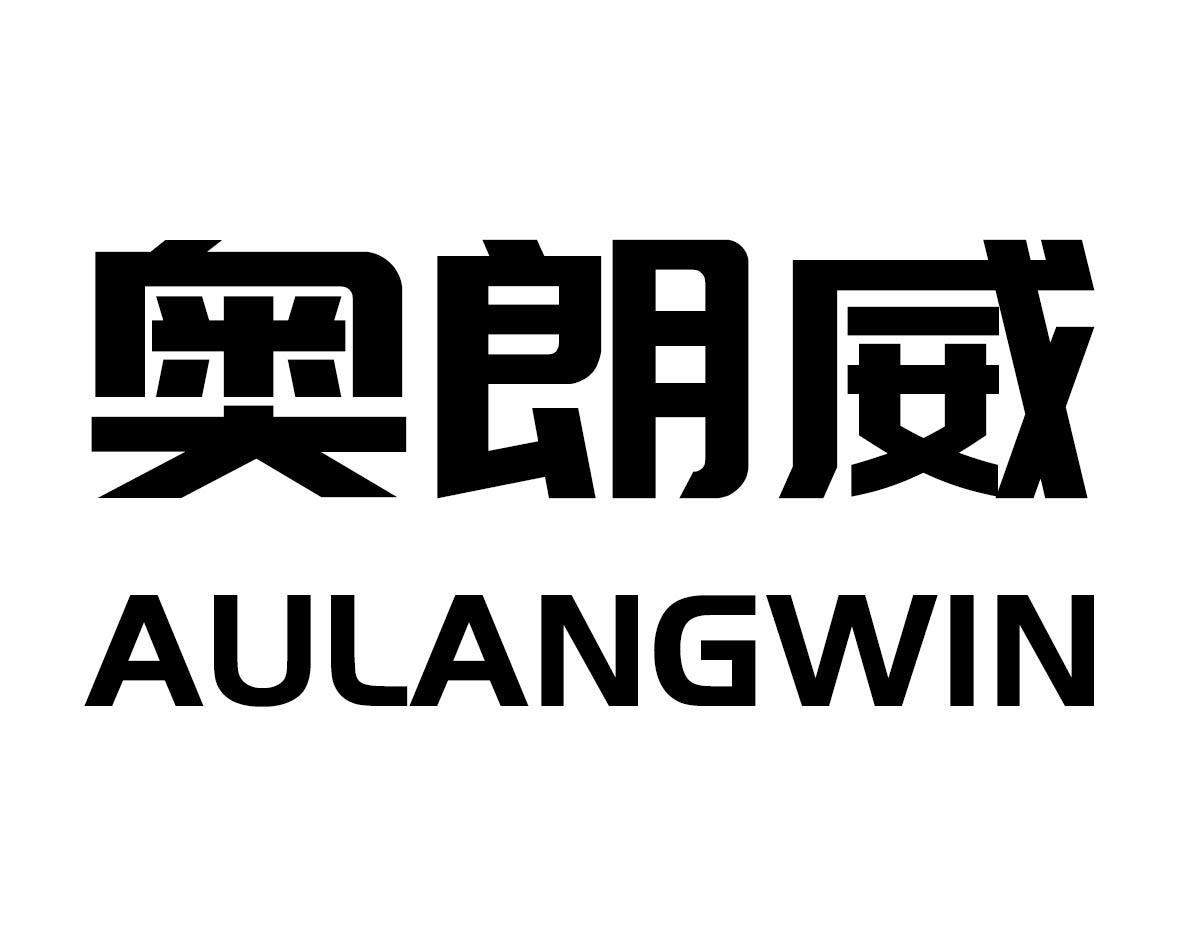 奥朗威 AULANGWIN