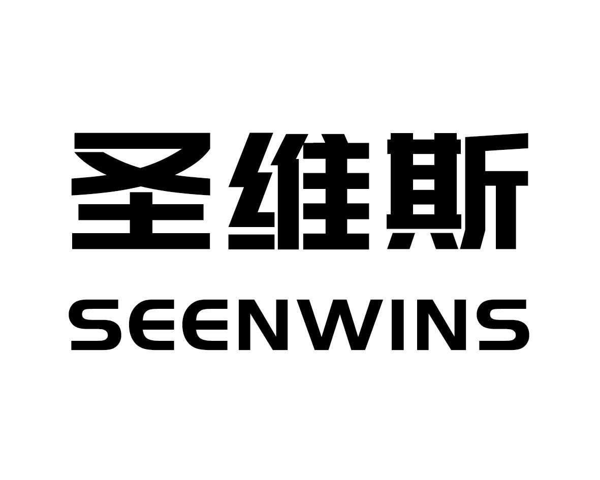 圣维斯 SEENWINS
